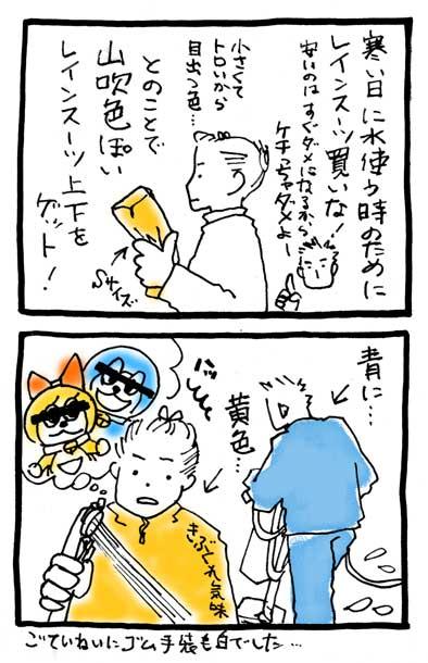 hattosuru.jpg