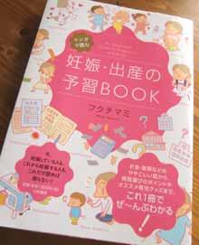 ninshinsyussan-yosyubook.jpg