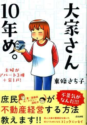 ooyasan10nenme-tojosachiko1.jpg